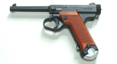 南部 十四年式拳銃 後期型(ガスガン)